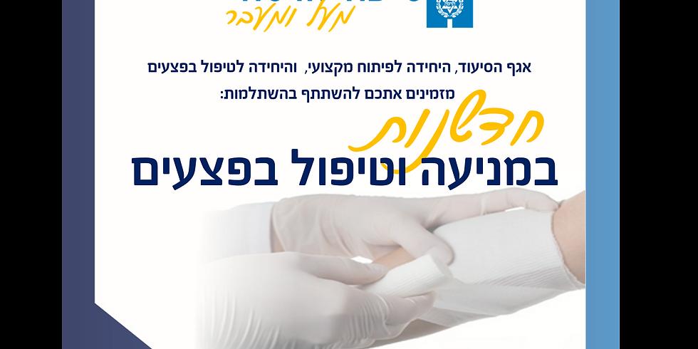 השתלמות חדשנות במניעה וטיפול בפצעים - מחזור אפריל 19