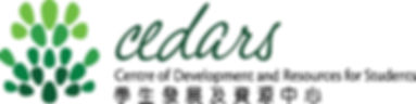 CEDARS logo_without HKU.jpg