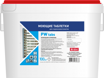 Abat PW tabs (100 шт). Таблетированное моющее средство для ПКА.