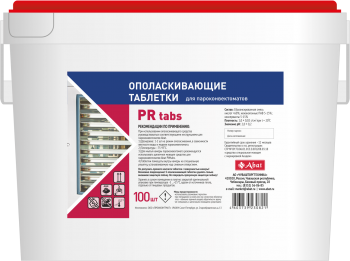 Abat PR tabs (100 шт). Таблетированное ополаскивающее средство для ПКА.