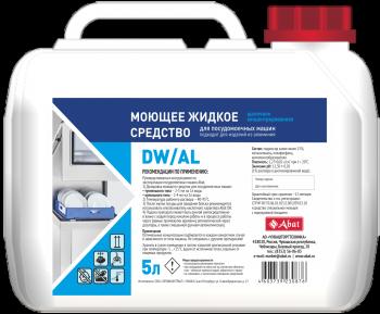 Abat DW/AL (5 л). Жидкое моющее средство для автоматической мойки посуды.
