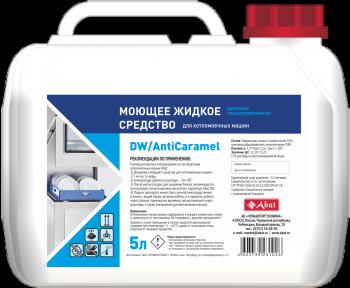 Abat DW/AntiCaramel (5 л). Жидкое моющее средство для котломоечных машин.