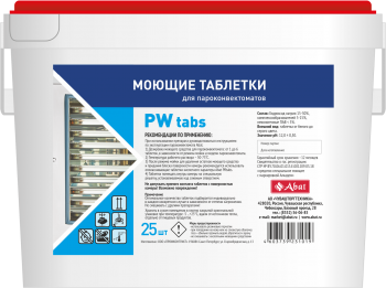 Abat PW tabs (25 шт). Таблетированное моющее средство для ПКА.