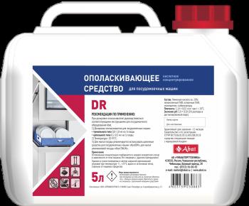 Abat DR (5 л). Жидкое ополаскивающее средство для посудомоечных машин.