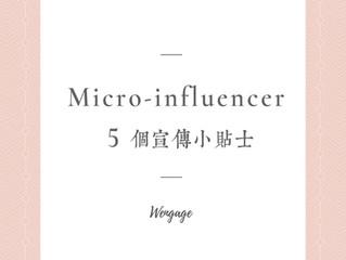 Micro-influencer 5個宣傳小貼士
