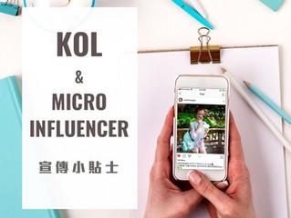KOL 和 Micro-influencer (MI) 宣傳小貼士