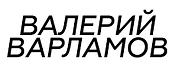 Варламов.png