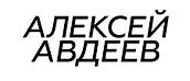Авдеев.png