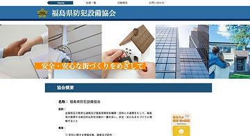 福島県防犯設備協会