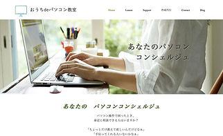 おうちdeパソコン教室