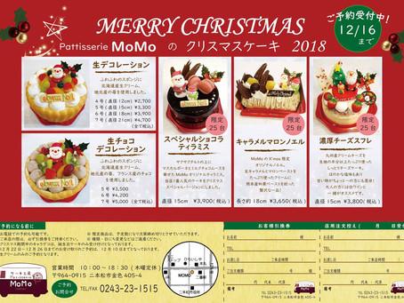 【チラシ作成】クリスマスケーキ