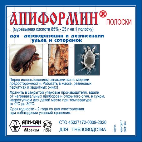 Апиформин0.png