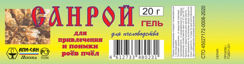 СанройГель.png