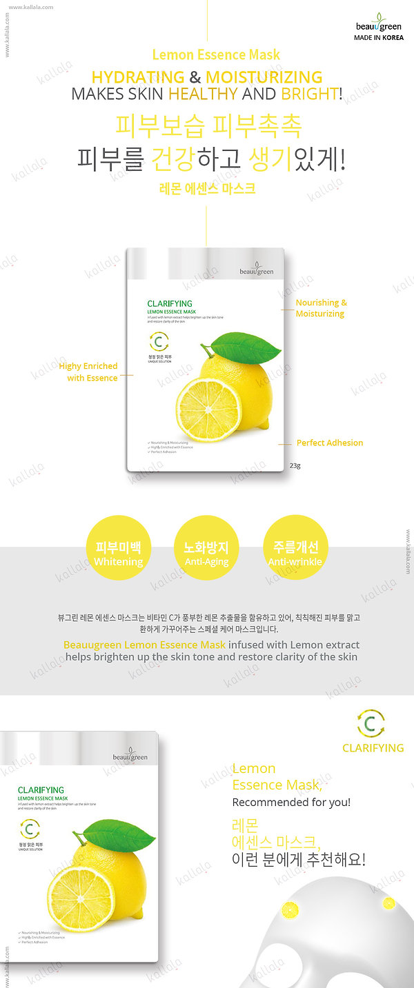 Beauugreen-Lemon-Essence-Mask1.jpg