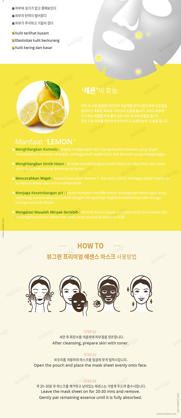 Beauugreen-Lemon-Essence-Mask2.jpg