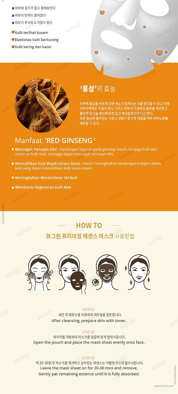 Beauugreen-Red-Ginseng-Essence-Mask2.jpg