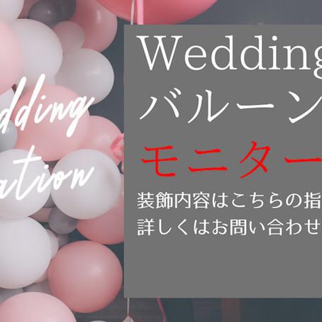 【モニター募集】福岡で結婚式のバルーン装飾業者お探しならスターリーバルーンへ