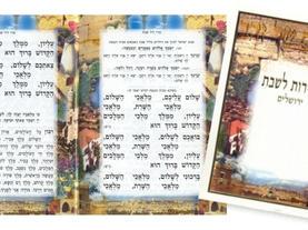 BB031 Jerusalem of Gold
