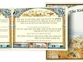 BBEK1 Hebrew English Kiddush Book