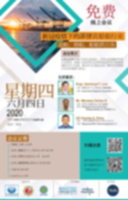 poster webminar (CH) NEW-1.jpg