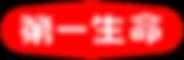 Logo_Dai-ichi_Seimei_Hoken.png