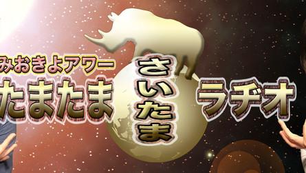 春日部にある株式会社graingrainの鈴木美緒さんとPodcast番組をはじめました