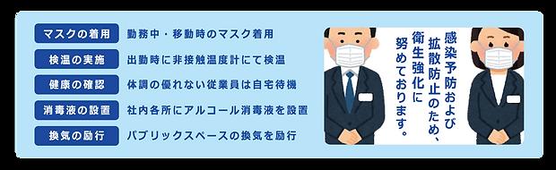 korona-taisaku-banner2.png