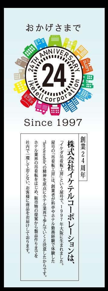 logo-beta-okagesama2.png