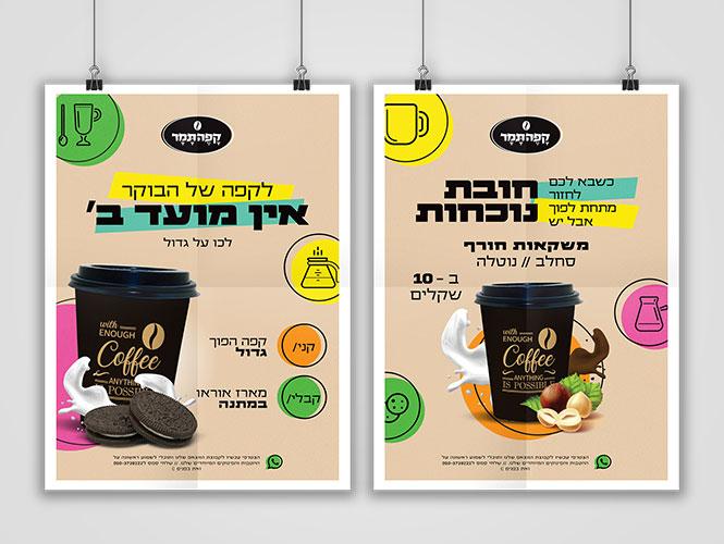 קפה-תמר-דילים