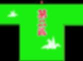 02第二区袢纏.png