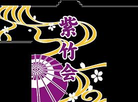 紫竹会new.png