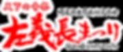 左義長ロゴ(横).png