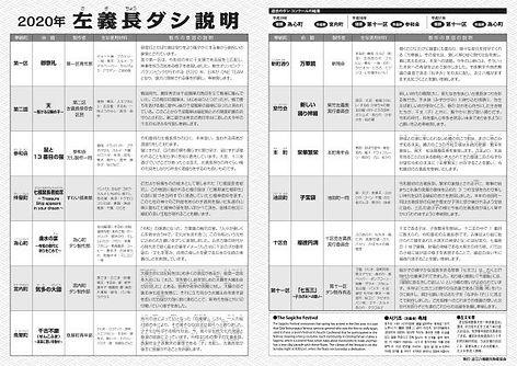 2020当日オモテ小.jpg