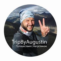 TripByAugustin_1.jpg