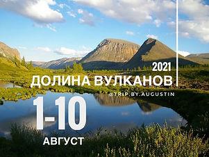 ДолинаВулканов_лето_2021.JPG