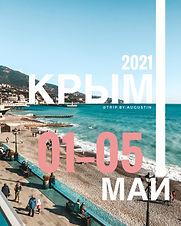 Крым_май_2021.JPG
