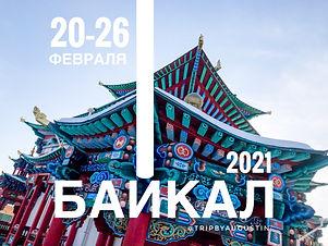 Байкал_зима_часть1_2021.JPG