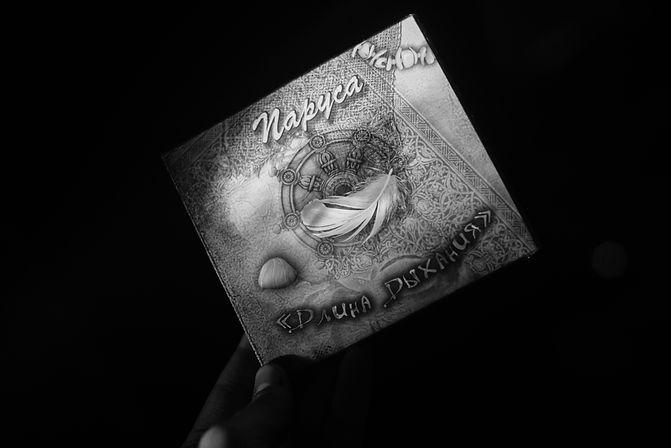 Купить альбом Паруса