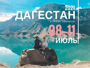 Дагестан_июль_2021.JPG
