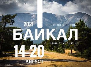 Байкал_лето_2021.JPG
