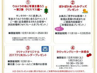クリナップ盛岡ショールーム 2016年12月イベントのお知らせ