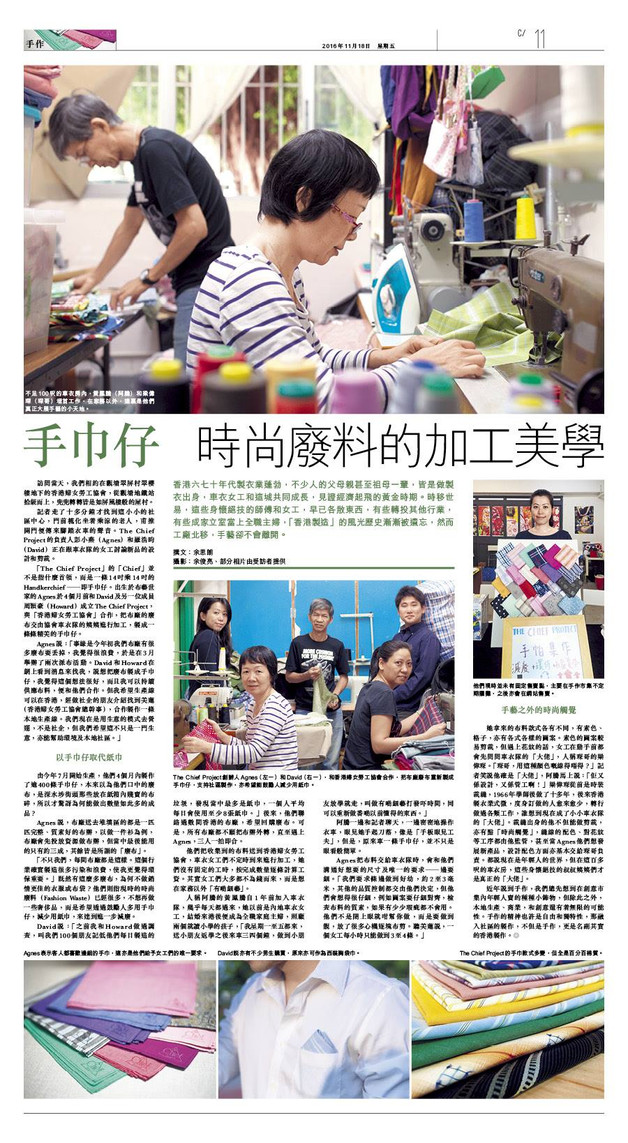 Featured on newspaper HK01!
