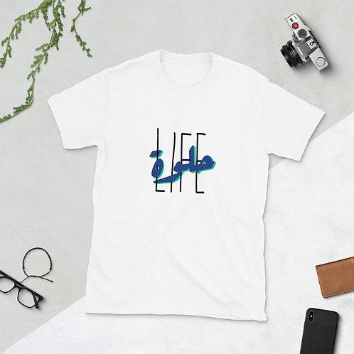 Good Life (Arabic)