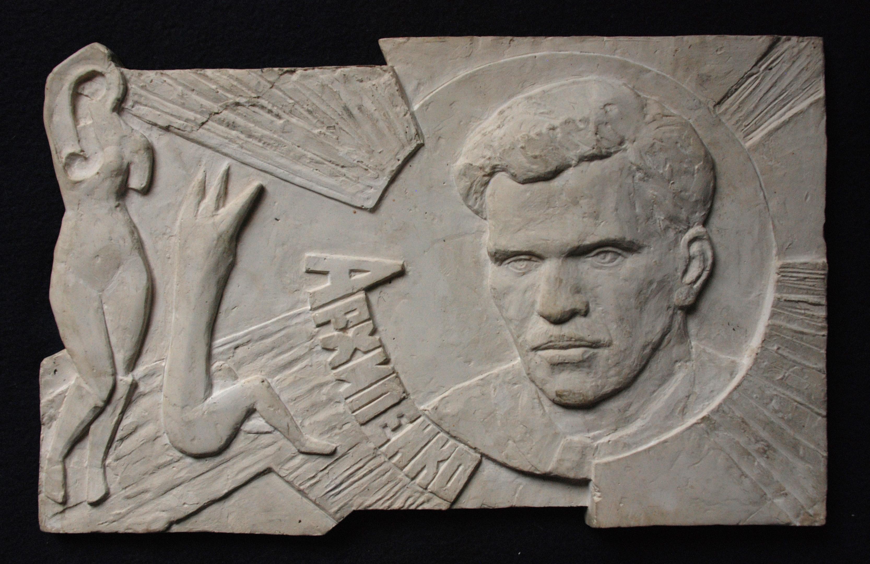 Композиция посвящённая скульптуру Архипенко