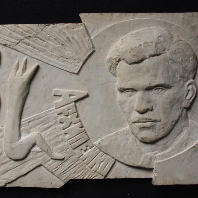 Плакета, посвященная скульптору Архипенко. Рельеф