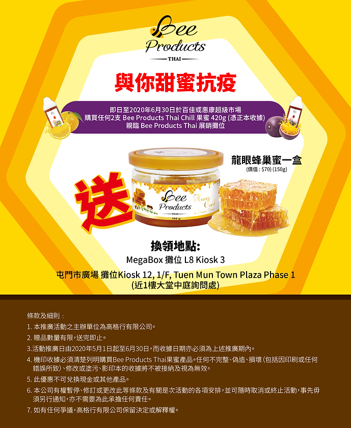 Bees Product FREE sticker_Web-01.png