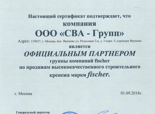 "Официальный партнер ""Fischer"""
