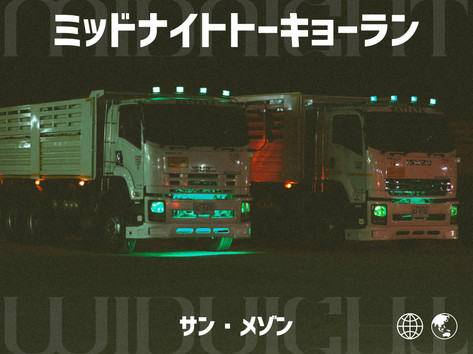 Tokyo Midnight Run - Playlist