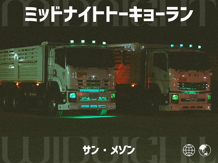 Tokyo Midnight Run by Saint Maison 2.jpe