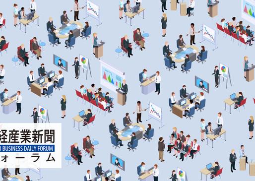 <名古屋開催>日経産業新聞フォーラム「デジタルテクノロジーの活用で営業生産性向上を~アフターコロナを生き抜く営業戦略を考える~」